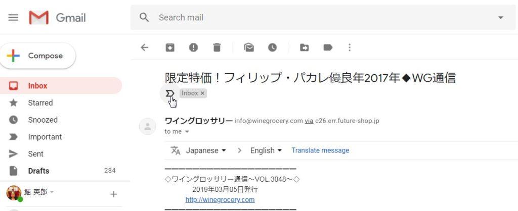 重要なメールであるにチェック